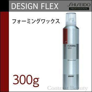 【x2個セット】 資生堂 デザインフレックス フォーミングワックス 300g|co-beauty
