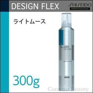 資生堂 デザインフレックス ライトムース 300g|co-beauty