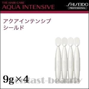 【x5個セット】 資生堂 アクアインテンシブ シールド 9g×4 トリートメント サロン専売 美容室 co-beauty