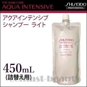 資生堂 アクアインテンシブ シャンプー ライト 450ml 詰め替え|co-beauty