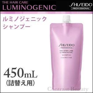 【x2個セット】 資生堂 ルミノジェニック シャンプー 450ml(レフィル) 詰め替え|co-beauty
