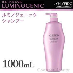 資生堂 ルミノジェニック シャンプー 1000ml|co-beauty