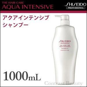 資生堂プロフェッショナル アクアインテンシブ シャンプー 1000ml|co-beauty