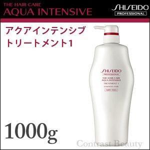 資生堂プロフェッショナル アクアインテンシブ トリートメント1 1000g|co-beauty