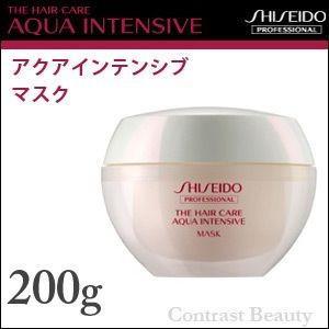 資生堂プロフェッショナル アクアインテンシブ マスク 200g|co-beauty