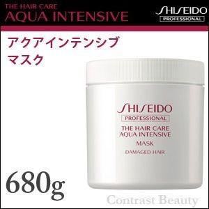 資生堂プロフェッショナル アクアインテンシブ マスク 680g トリートメント 美容院|co-beauty