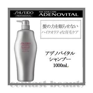 資生堂プロフェッショナル アデノバイタル シャンプー 1000ml|co-beauty