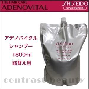 【x5個セット】 資生堂プロフェッショナル アデノバイタル シャンプー 1800ml 詰め替え|co-beauty