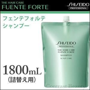 資生堂 フェンテフォルテ シャンプー 1800ml 詰め替え 美容室|co-beauty