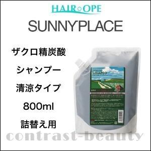 【x3個セット】 サニープレイス ザクロ精炭酸シャンプー 800ml(詰め替え用) ザクロシリーズ|co-beauty