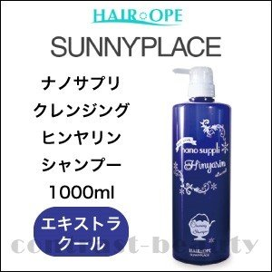 サニープレイス ナノサプリ クレンジング ヒンヤリン シャンプー エキストラクール 1000ml|co-beauty