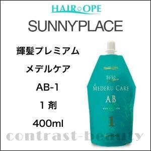 サニープレイス 輝髪プレミアム メデルケア AB-1 1剤 400ml|co-beauty