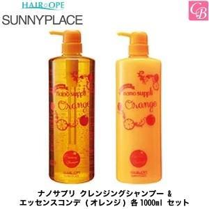 サニープレイス ナノサプリ クレンジングシャンプー & エッセンスコンデ (オレンジ) 各1000ml セット|co-beauty