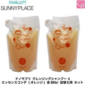 サニープレイス ナノサプリ クレンジングシャンプー & エッセンスコンデ (オレンジ) 各800ml 詰替え用 セット