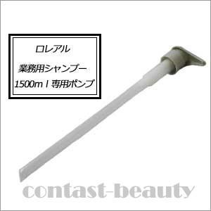 ロレアル セリエ エクスパート 業務用シャンプー 1500ml専用ポンプ|co-beauty