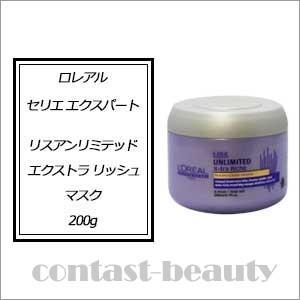 【x2個セット】 セリエ エクスパート リスアンリミテッド エクストラリッシュ マスク 200g 容器入り co-beauty
