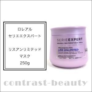【x3個セット】 ロレアル セリエ エクスパート リスアンリミテッド マスク 200g 容器入り co-beauty