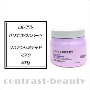【x3個セット】 ロレアル セリエ エクスパート リスアンリミテッド マスク 500g 容器入り co-beauty