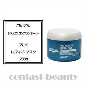 ロレアル セリエ エクスパート プロK レフィル マスク 200g|co-beauty