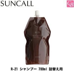 【x2個セット】 サンコール R-21 シャンプー 700ml 詰替え 美容室 サロン専売品 アミノ酸シャンプー 詰め替え|co-beauty