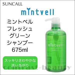 サンコール ミントベル フレッシュグリーンシャンプー 675ml|co-beauty