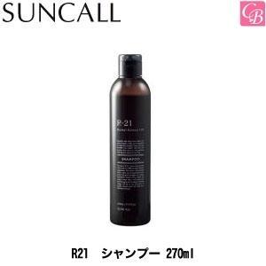 サンコール R21 シャンプー 270ml  |co-beauty