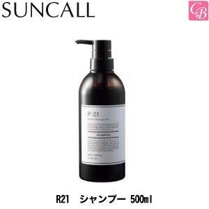 サンコール R21 シャンプー 500ml  |co-beauty