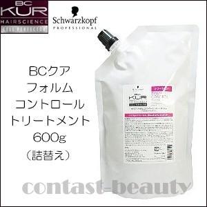 シュワルツコフ BCクア フォルムコントロール トリートメント 600g 詰替え用(レフィル) new|co-beauty