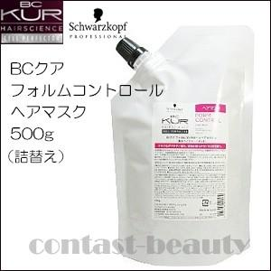 「x2個セット」 シュワルツコフ BCクア フォルムコントロール ヘアマスク 500g 詰替え用(レフィル) new|co-beauty