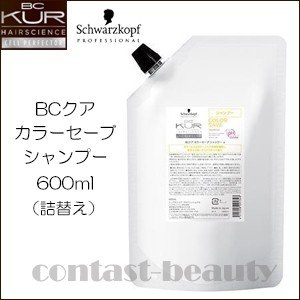 シュワルツコフ BCクア カラーセーブ シャンプー 600ml (レフィル) new 詰め替え|co-beauty