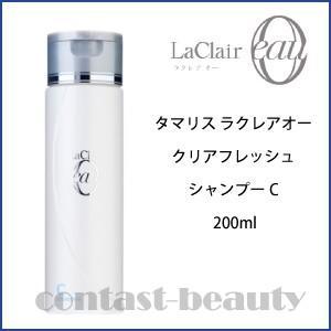 【x2個セット】 タマリス ラクレアオー クリアフレッシュ シャンプーC 200ml|co-beauty