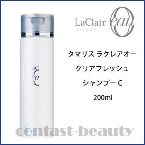 【x3個セット】 タマリス ラクレアオー クリアフレッシュ シャンプーC 200ml|co-beauty