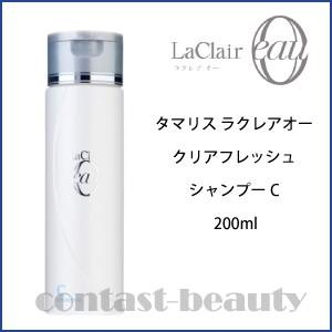 「x4個セット」 タマリス ラクレアオー クリアフレッシュ シャンプーC 200ml|co-beauty