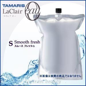 タマリス ラクレアオー スムースフレッシュ シャンプーS 2000ml(業務用詰替レフィルタイプ) 詰め替え 美容室|co-beauty