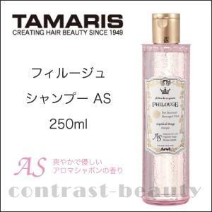 タマリス フィルージュ シャンプー AS(アロマシャボン) 250ml|co-beauty