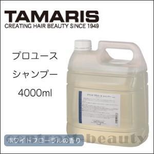タマリス プロユース シャンプー 4000ml|co-beauty