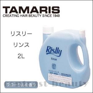 タマリス リスリー リンス 2L|co-beauty
