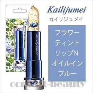 SNSから話題になった「Kailijumei」フラワーティントリップに新色が登場! 日本限定オリジナ...