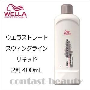 ウエラ ストレート スウィングライン リキッド 2剤 400mL|co-beauty