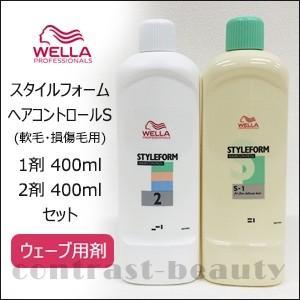 ウエラ パーマ スタイルフォーム ヘアコントロール S 1剤+2剤 400mlセット|co-beauty