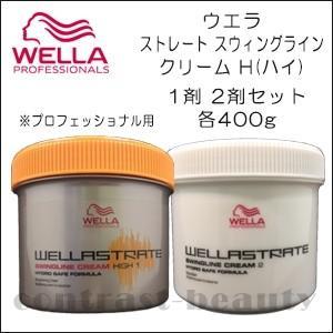 ウエラ パーマ ストレート スウィングライン クリーム H(ハイ) 1剤2剤セット 400g/400g|co-beauty