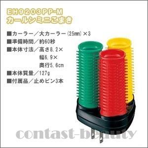 美容雑貨3 カーラー カールンミニ こまき EH-9203PP-M|co-beauty