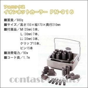 美容雑貨3 カーラー フェニックス イオンホットカーラー PN-916|co-beauty