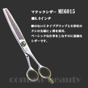 美容雑貨3 シザー マツザキ マテックシザー ME-6015 6.0インチ