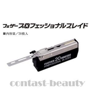 美容雑貨3 レザー小物 プロフェッショナルブレイド PB-20 20枚入|co-beauty