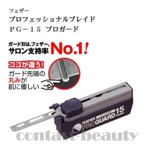 美容雑貨3 レザー小物 プロガード PG-15 15枚入|co-beauty