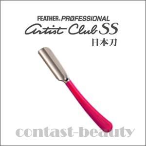 美容雑貨3 レザー アーティストクラブSS 日本刃 ワイン|co-beauty