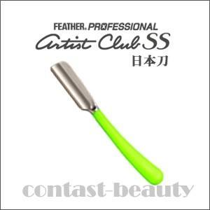 美容雑貨3 レザー アーティストクラブSS 日本刃 ライム|co-beauty
