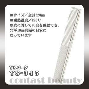 美容雑貨3 コーム YSパーク カットコーム YS-345 ホワイト 美容師 くし