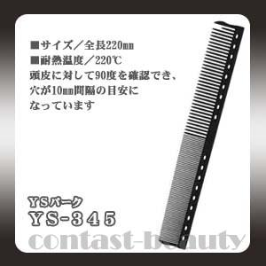 美容雑貨3 コーム YSパーク カットコーム YS-345 カーボンブラック 美容師 くし